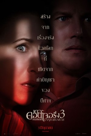 The Conjuring 3 The Devil Made Me Do It คนเรียกผี 3 (2021)